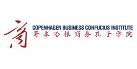 Copenhagen Business Confucius Institute disounts for students